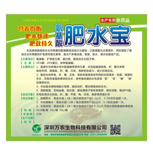 氨基酸肥水宝